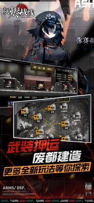 灰烬战线游戏下载