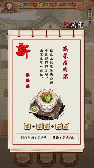 繁荣美食市场物语汉化版下载