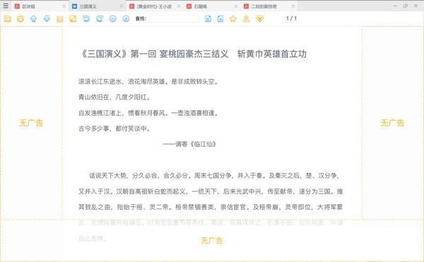 稻壳阅读器电脑版