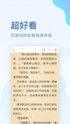 全本小说免费大全app下载