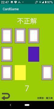 颜色神经衰弱游戏安卓版
