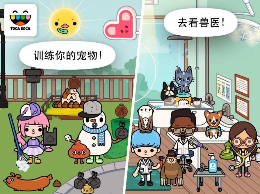 托卡生活宠物店中文版下载