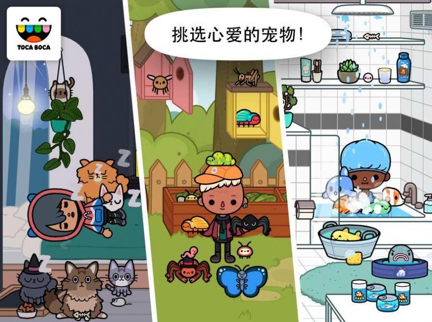 托卡生活宠物店游戏下载