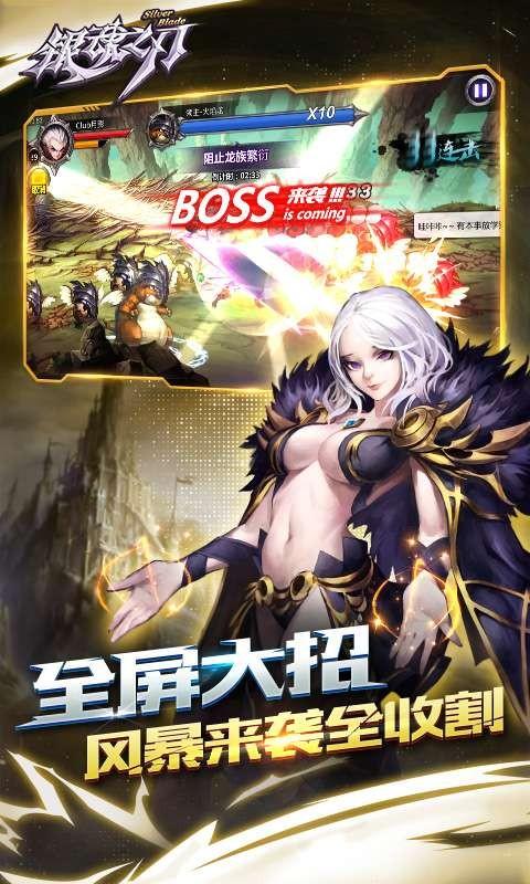 银魂之剑游戏下载