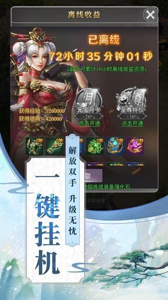 书剑恋歌游戏下载