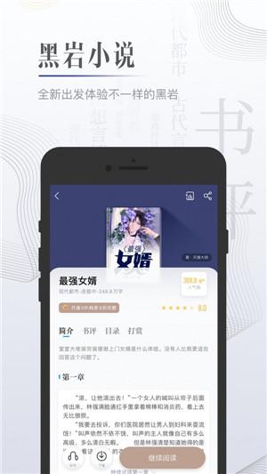 柠檬免费小说app