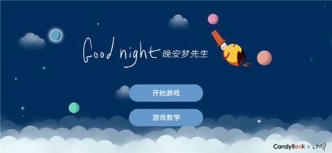 晚安梦先生游戏