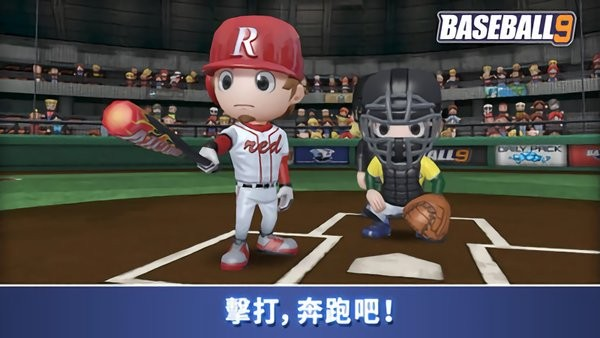 职业棒球9游戏下载