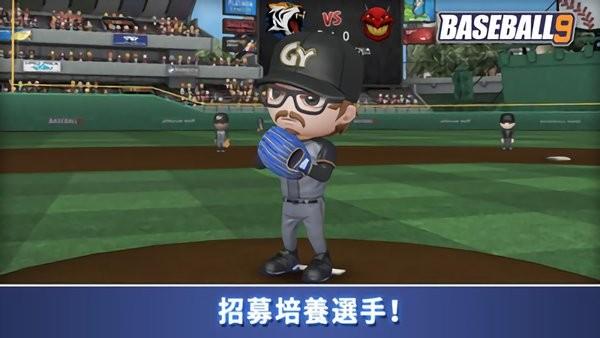 职业棒球9最新版本