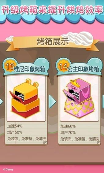 梦幻蛋糕店最新版下载
