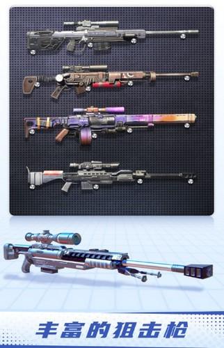 和平狙击手游戏下载