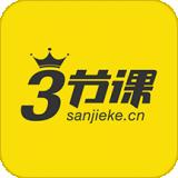 三节课app