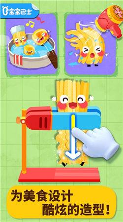 宝宝美食派对游戏下载