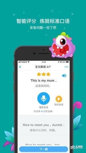 一起小学学生app最新版下载