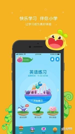 一起小学学生app最新版
