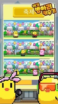 小动物学校游戏下载