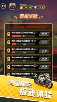 王者摩托车2020最新版下载