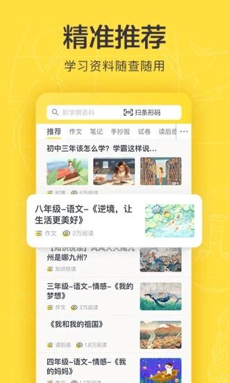 快对作业app最新版下载