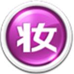 美图化妆秀免费版 v1.0.3