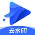 水印宝app官网版