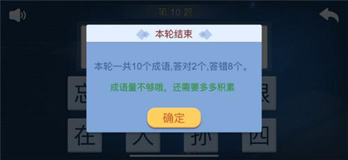 快乐成语游戏安卓版
