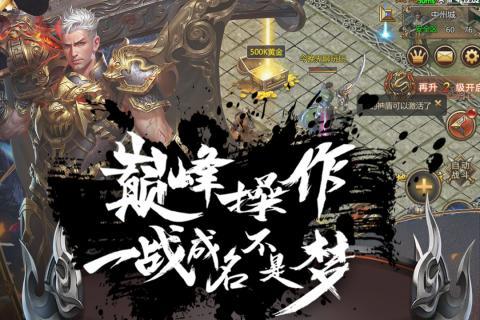 皇城传说游戏