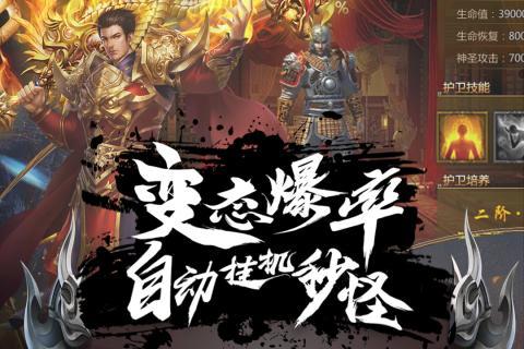 皇城传说官网版下载