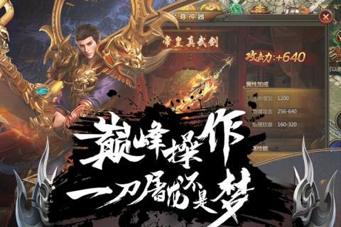 皇城传说官网版