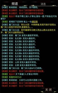不羁江湖官方版