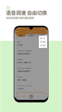 新概念英语app下载