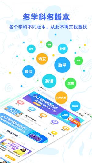 中小学同步名师课app官方安卓版下载