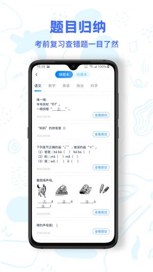 中小学同步名师课app免费版下载