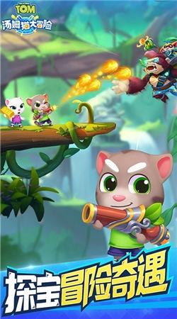 汤姆猫大冒险手机版下载