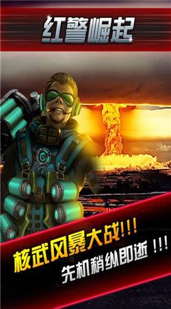 警戒战争最新版下载