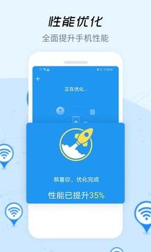 wifi信号增强器安卓版下载