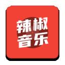 辣椒音乐app官方版
