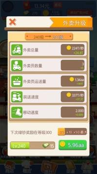 肥仔快乐餐厅游戏下载