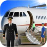 飞机驾驶员模拟器中文版