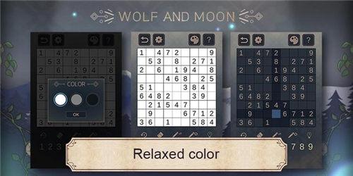 狼与月亮数独手机版下载