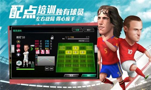 足球大亨中文版