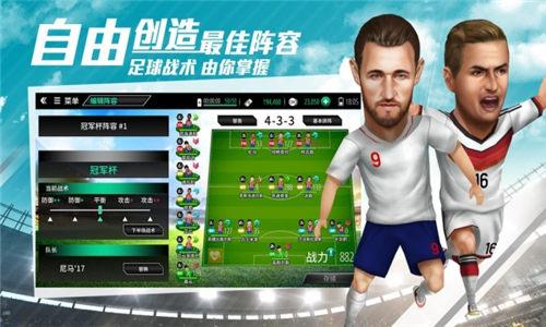 足球大亨中文版下载