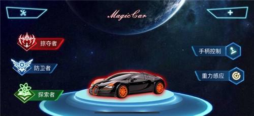 魔力赛车苹果版下载