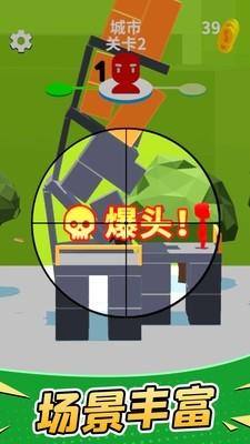 超级狙击手安卓版下载