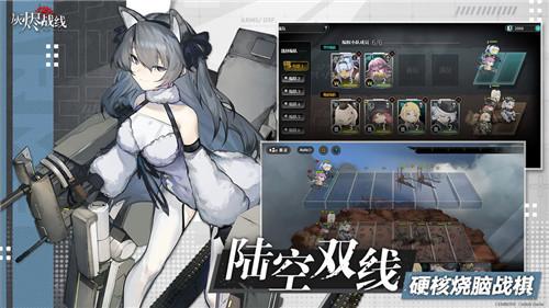 灰烬战线官网版