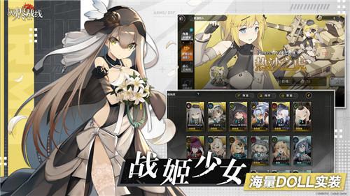 灰烬战线官网版下载