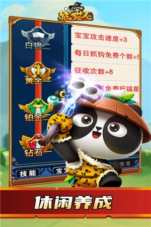 熊猫人手游官方版