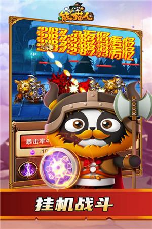 熊猫人手游官方版下载