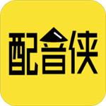 配音侠app