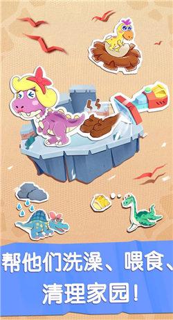 奇妙恐龙世界安卓版下载