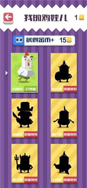 小鸡跳跳跳苹果版下载